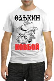 Олькин ковбой