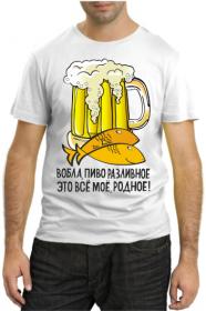 Вобла, пиво разливное это всё мое, родное!